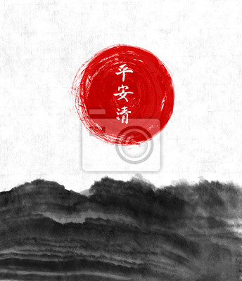 Abstract black ink wash painting and red sun in East Asian style with place for your text. Contains hieroglyphs - peace, tranquility, clarity. zen