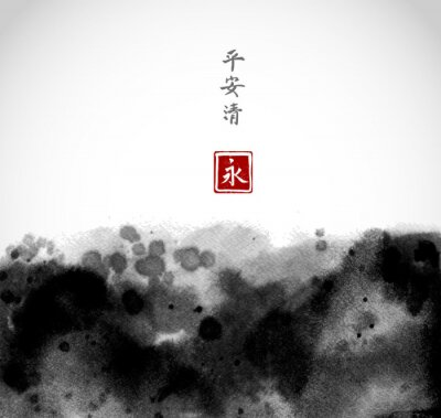 Abstract black ink wash painting on white background. Traditional Japanese ink wash painting sumi-e. Hieroglyphs - peace, tranquility, clarity, eternity.