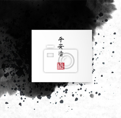 Big black grunge ink wash splash on rice paper background Traditional Japanese ink painting sumi-e. Contains hieroglyphs - peace, tranquility, clarity