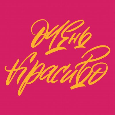Russian inscription - Very beautiful. Cyrillic. Positive emotions