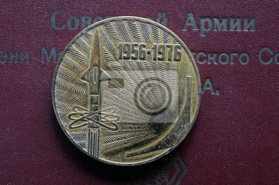 Commemorative medal 20th anniversary of the Soviet anti-ballistic testing range Sary Shagan.West Bank Balkhash Lake.Central Asia. Kazakstan.
